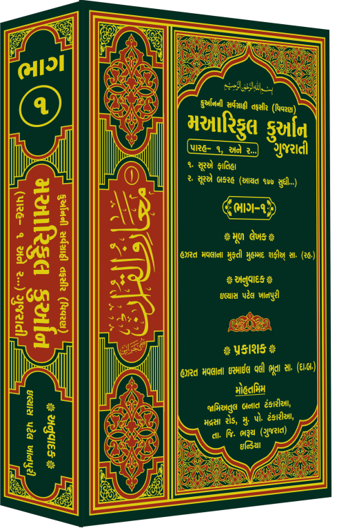 Maariful Qur'an Gujarati Part-1