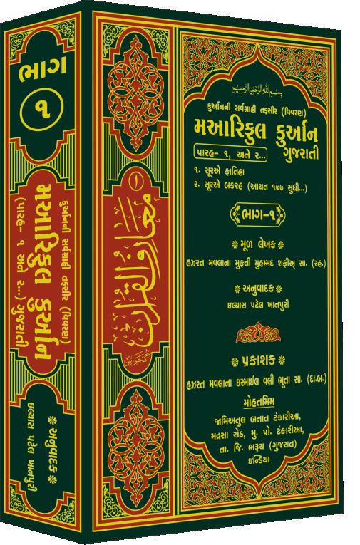 Maariful Qur'an Gujarati Part-1
