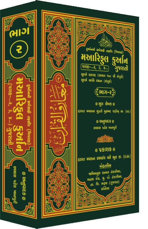Maariful Qur'an Gujarati Part-2