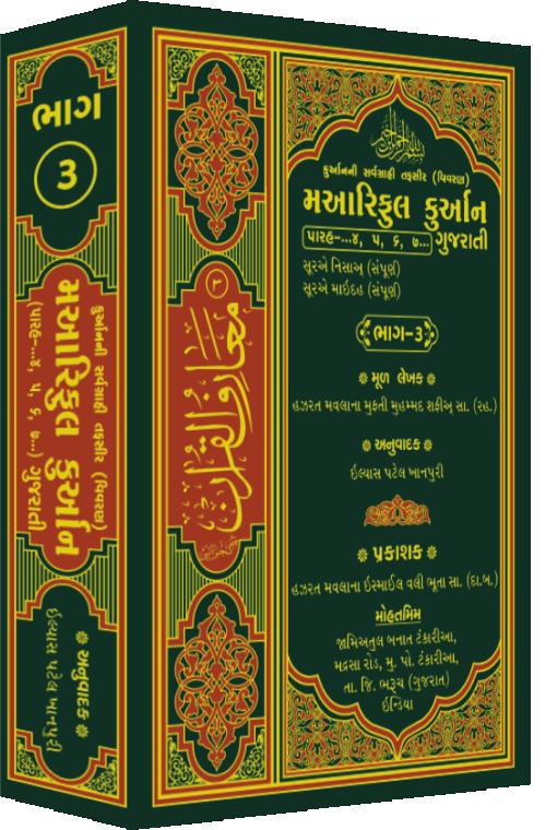 Maariful Quran Gujarati Part - 3