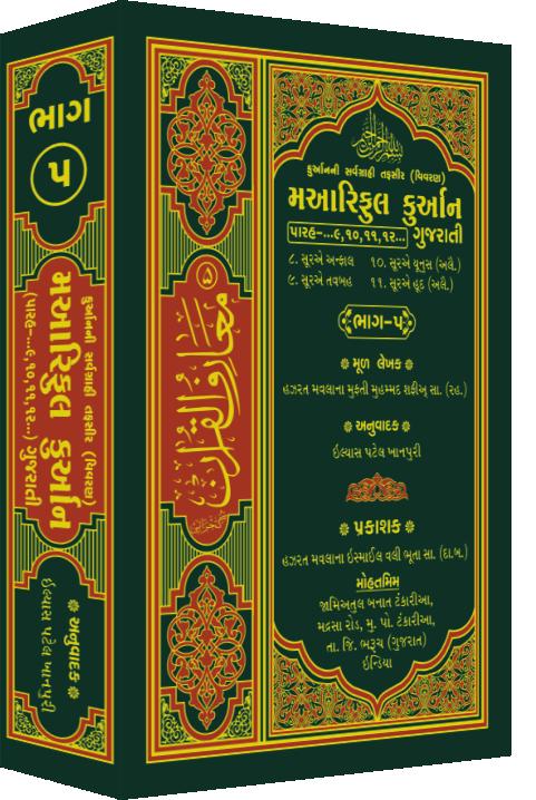 Maariful Quran Gujarati Part - 5