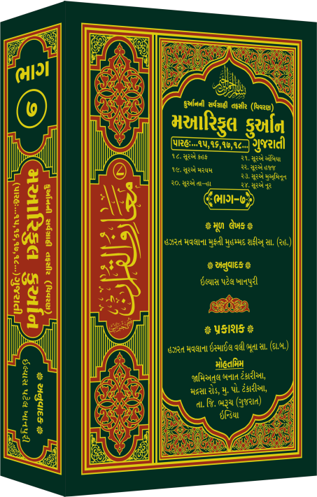 Maariful Quran Gujarati Part - 6