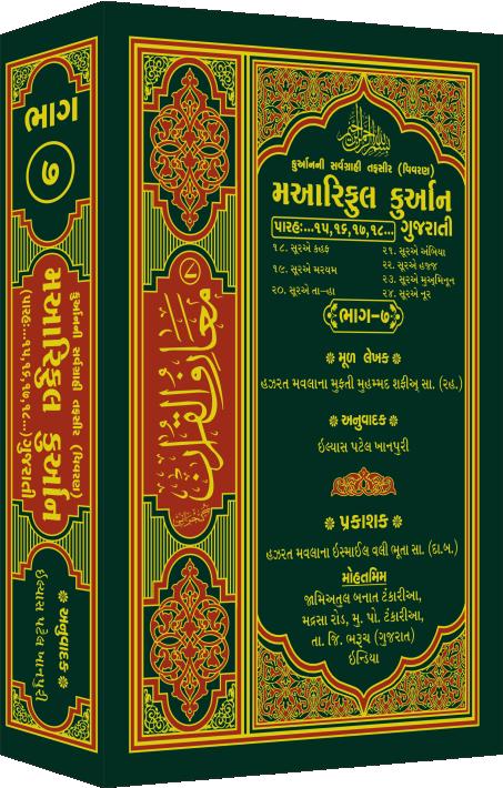 Maariful Quran Gujarati Part - 6